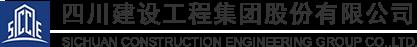 四川建设工程集团股份有限公司