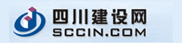 四川建设网