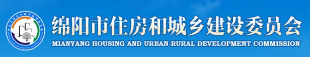绵阳市住房和城乡建设委员会